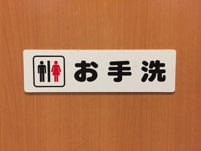 夢占い「トイレのドアがない」という夢の診断結果