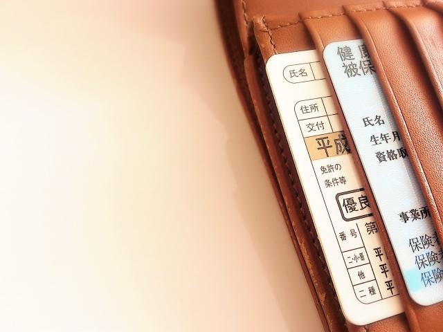 夢占い「財布を拾う」夢の診断結果